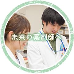 未来の薬剤師へ